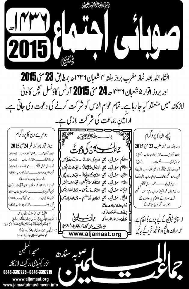 Provincial Ijtima Khyber Pakhtoonkhwah 2015, Mardan
